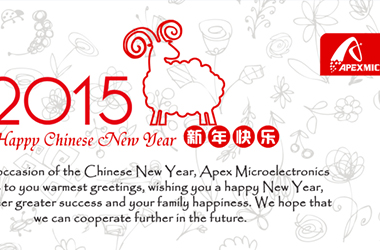 Seasons greetings and best wishes for the year of sheep (holiday notice)