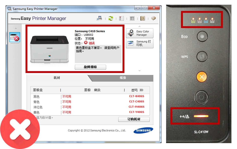 samsung clx-3305fw firmware upgrade